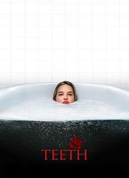 《阴齿》2007年美国喜剧,惊悚,恐怖电影在线观看