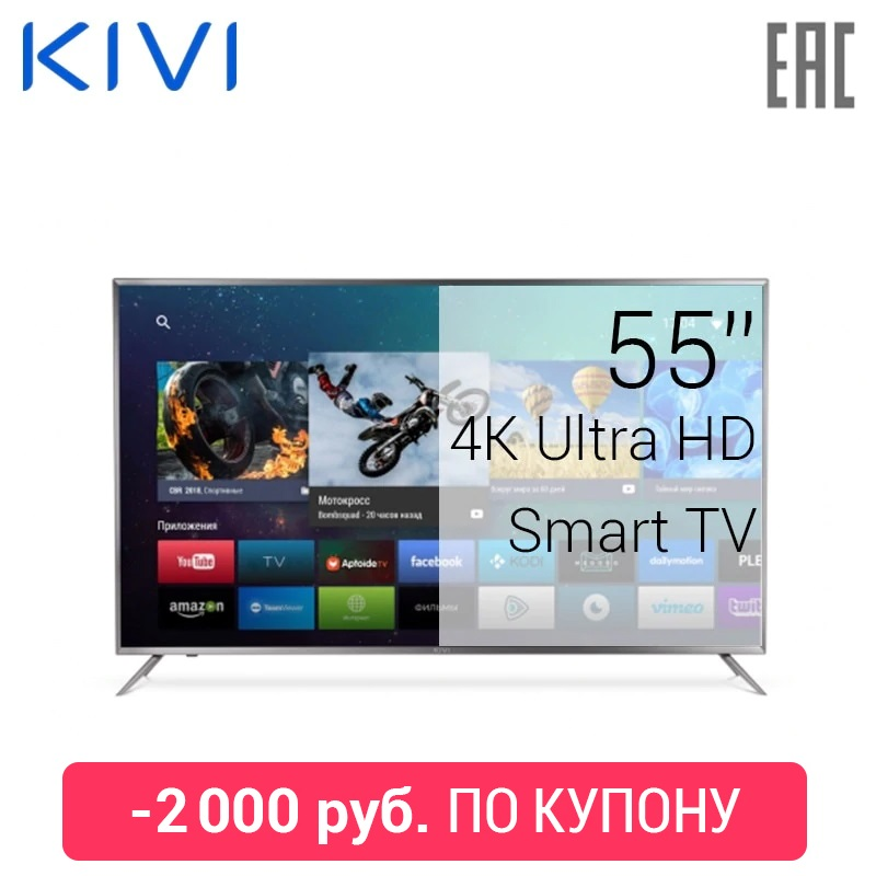 TV KIVI 55 55UR50GR 4K SmartTV 5055inchTV 0-0-12 dvb dvb-t dvb-t2 digital