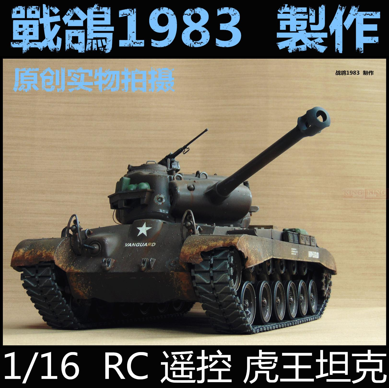 KNL HOBBY Heng Long, 1:16 Pershing RC remote control tank model foundry heavy coating of paint to do the old upgrade цены онлайн