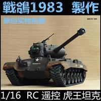 KNL HOBBY Heng Long, 1:16 Pershing RC remote control tank model foundry heavy coating of paint to do the old upgrade