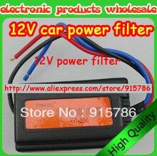 12 В сетевой фильтр для устранения автомобильного фильтра аудио, шума электроприборов, аудио, современные проблемы со звуком, вызванные