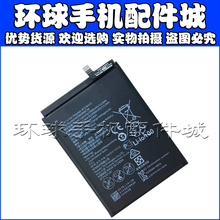 HB406689ECW 3900mAh HUAWEI Enjoy 7 Chang 7plus mobile phone battery