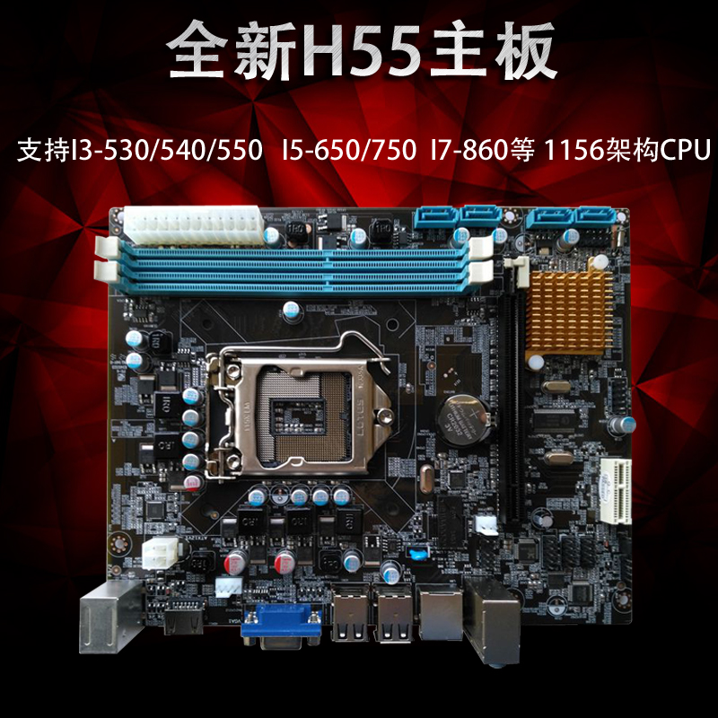 The new H55-1156 pin HDMI + VGA computer motherboard DDR3 support I3 / 530 540 I5 / 750 CPU asus ga h55 ud3h h55 1156 computer motherboard with integrated needle i3 530 i3 750 quad core cpu package