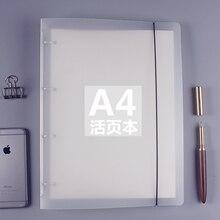 Обложка для ноутбука формата А4, матовая, полупрозрачная, с отрывными листами, бизнес-офис, стандарт, ПП, 4 отверстия, кольцевой переплет
