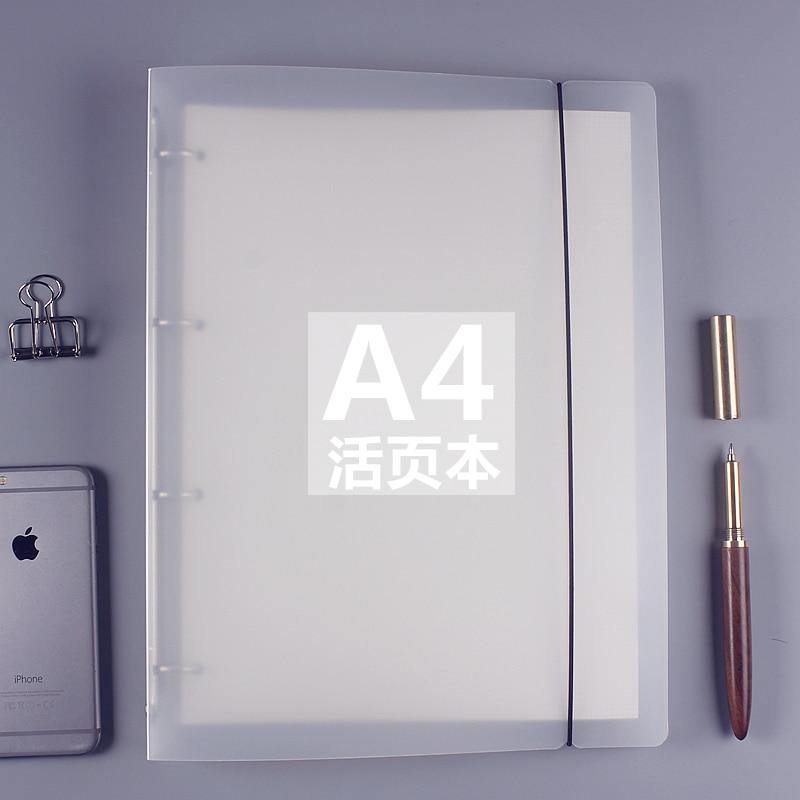 A4 Notebook Cover Matte Translucent Loose Leaf Business