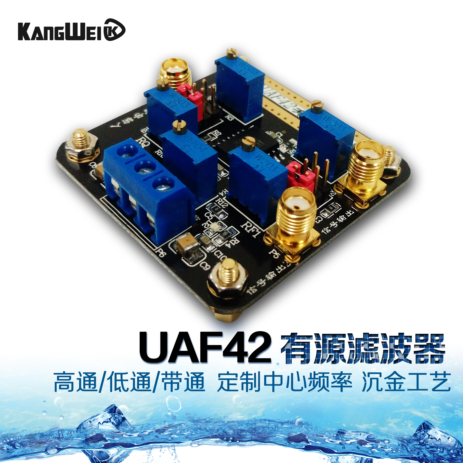 UAF42 High Pass Low Pass Bandpass Filter Active Filter Module Low Pass Filter Tunable Filter band filter bandpass filter active