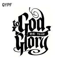 QYPF 12.4 cm * 15.4 cm Per Dio Essere La Gloria Della Decorazione di Modo Car Sticker Decal Nero Argento Vinile C15-1697