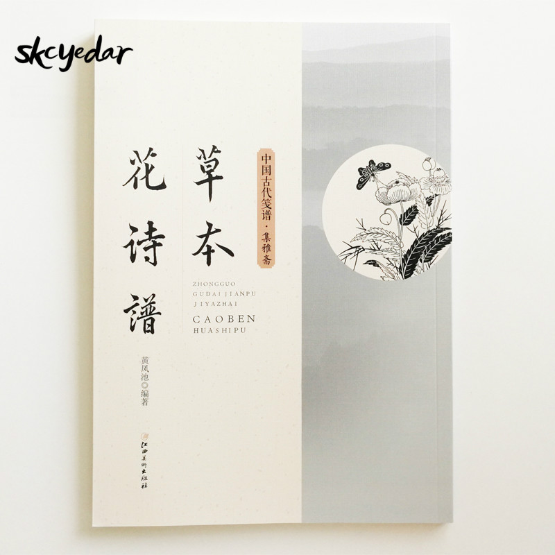 Chinese Ancient Printed Manual Of The Jiyazhai Herb Flower By Huang Fengchi (Ming Dynasty)Art Textbook Coloring Book For Adults