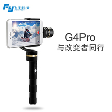 Feiyu G4Pro 3 axis brushless handheld gimbal 360 Coverage Panning Motor stabilizer for Smartphone iphone 6s Plus 6s 6Plus 6