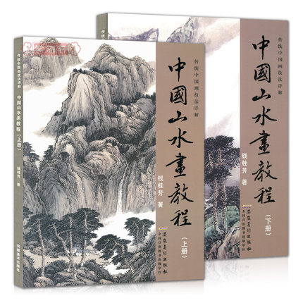 2 Book/set Learning Chinese Painting Landscape Painting Brush Work Art Drawing Book