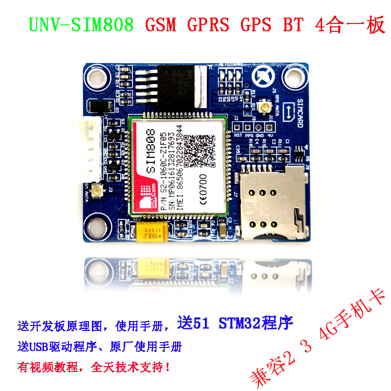 SIM808 module, GSM, GPRS, GPS positioning SMS chip development board to send STM32.51 program freeshipping rs232 to zigbee wireless module 1 6km cc2530 chip