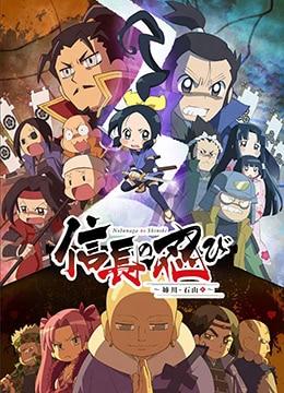 《信长的忍者:姊川·石山篇》2018年日本喜剧,动画动漫在线观看