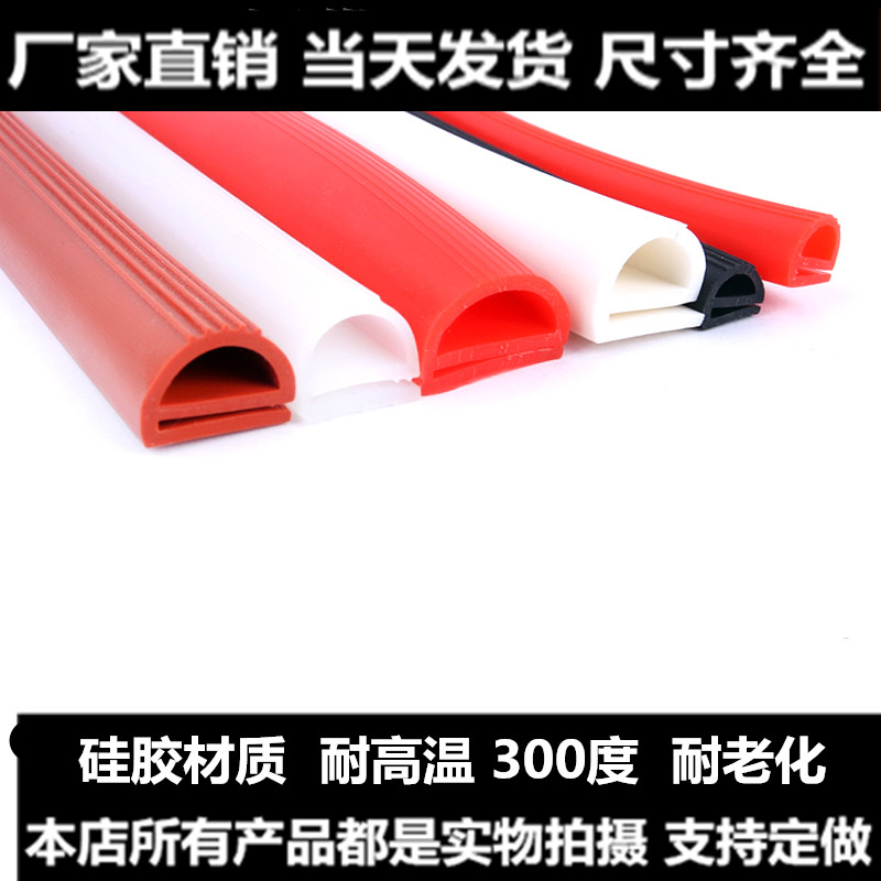 High temperature resistant silicone seal E Type Strip Red White E Shape Silicone Stirp Door Oven Freezer Door Oven Steaming