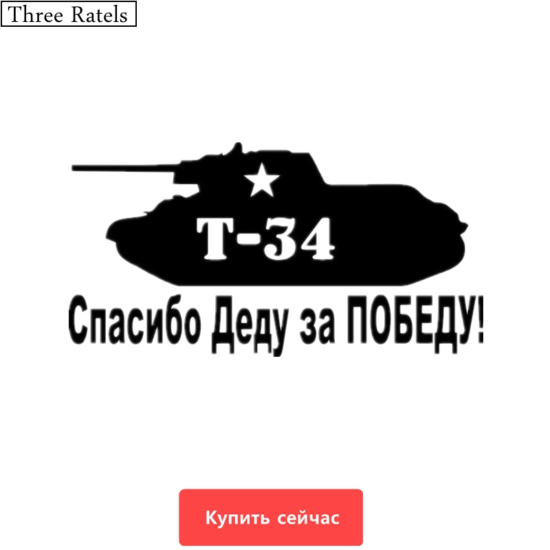Three Ratels TZ-315 28.9*15cm 1-2 pieces Tank T-34 Thanks to grandfather for the victory decal car sticker car stickers the three degrees the three degrees maybe 2 cd