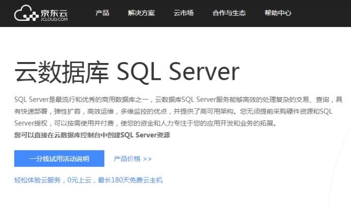 #京东云#体验SQL Server数据库每天只要1分钱