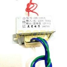 Силовой трансформатор EI48-24 10 Вт/ва 220 В Поворот двойной 12 В 0.416A 12 В * 2