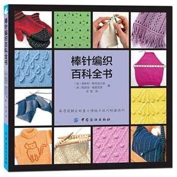 The new Encyclopedias of Knitting Techniques Book Chinese knitting needle book the new encyclopedias of crochet techniques book chinese crochet pattern book