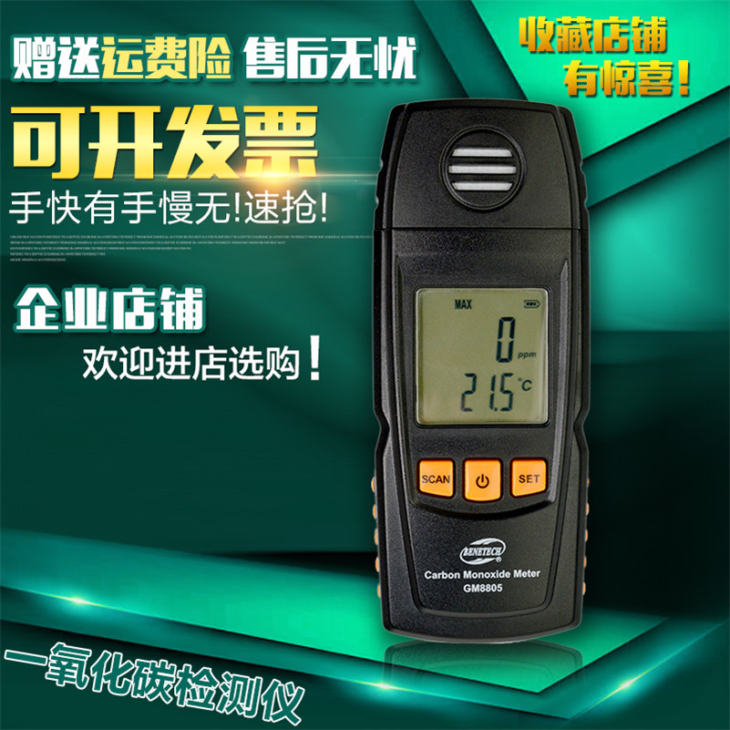 GM8805 Carbon monoxide gas detector meter test price