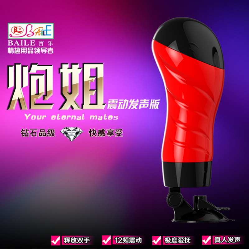 NEW BAILE moaning 12 Frequency Vibrator artificial Vagina real pocket pussy Male Masturbator Sex Products adult sex toys for men маршрутизатор trendnet tew 751dr
