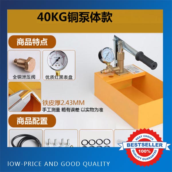 SY 40 Manual Test Pump 0 40kg Cast Iron Water Pipe Water Pressure Testing Hydraulic Pump