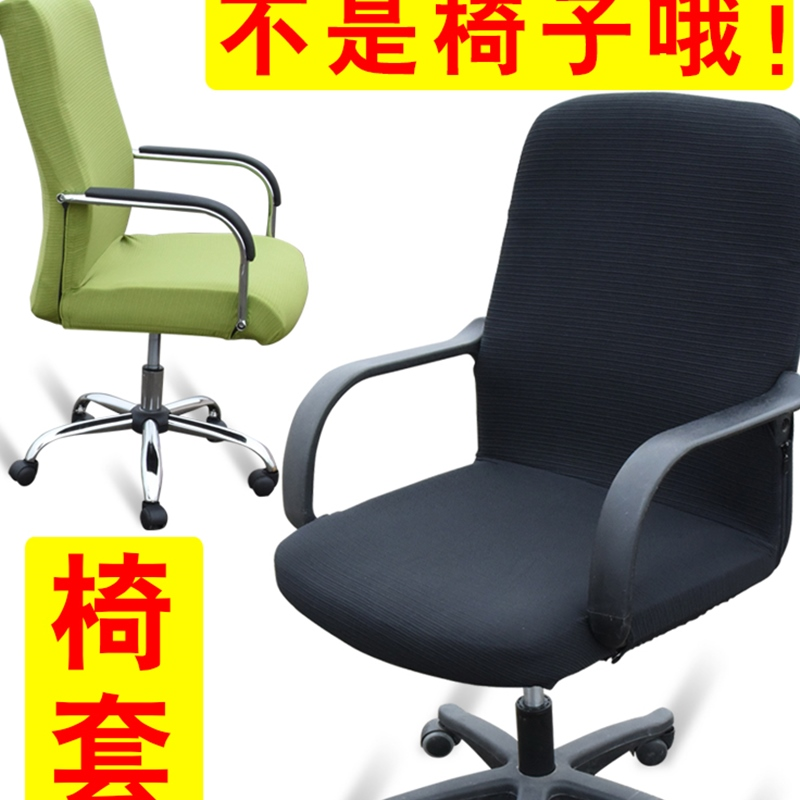 Office Computer Chair Covers Chair Cover Armrest Seat Cover Fabric