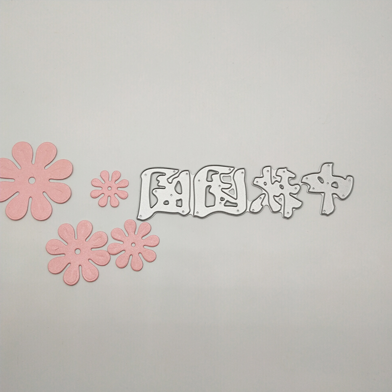 Chinese character Metal Cutting Dies for DIY Scrapbooking Card Stencil Craft Dies Card Decoration Handicraft 12 4 3 3CM in Cutting Dies from Home Garden