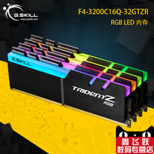32G RGB light bar DDR4 3200 8Gx4 desktop dual channel game memory