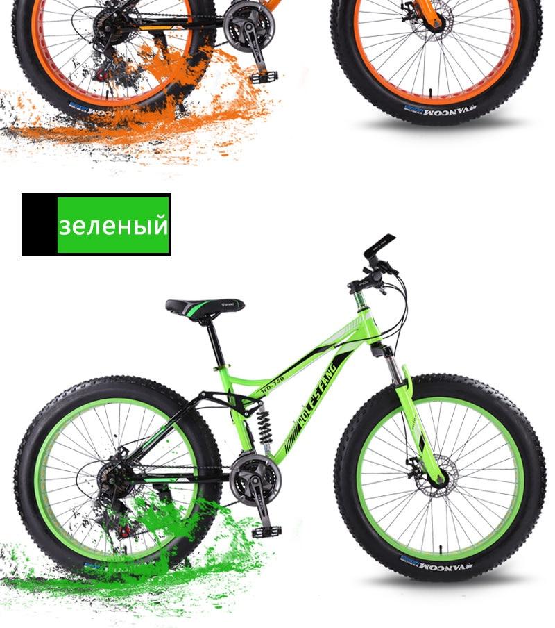 HTB1QKdISCzqK1RjSZFjq6zlCFXaU wolf's fang mountain bike 7/21/24 speed bicycle 26x4.0 fat bike Spring Fork snow bikes road bike Man Mechanical Disc Brake