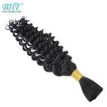 BHF человека Плетение объемных волос глубокие волны индийского Реми Человеческие волосы масса для плетения 1b # натуральный Цвет 100 г