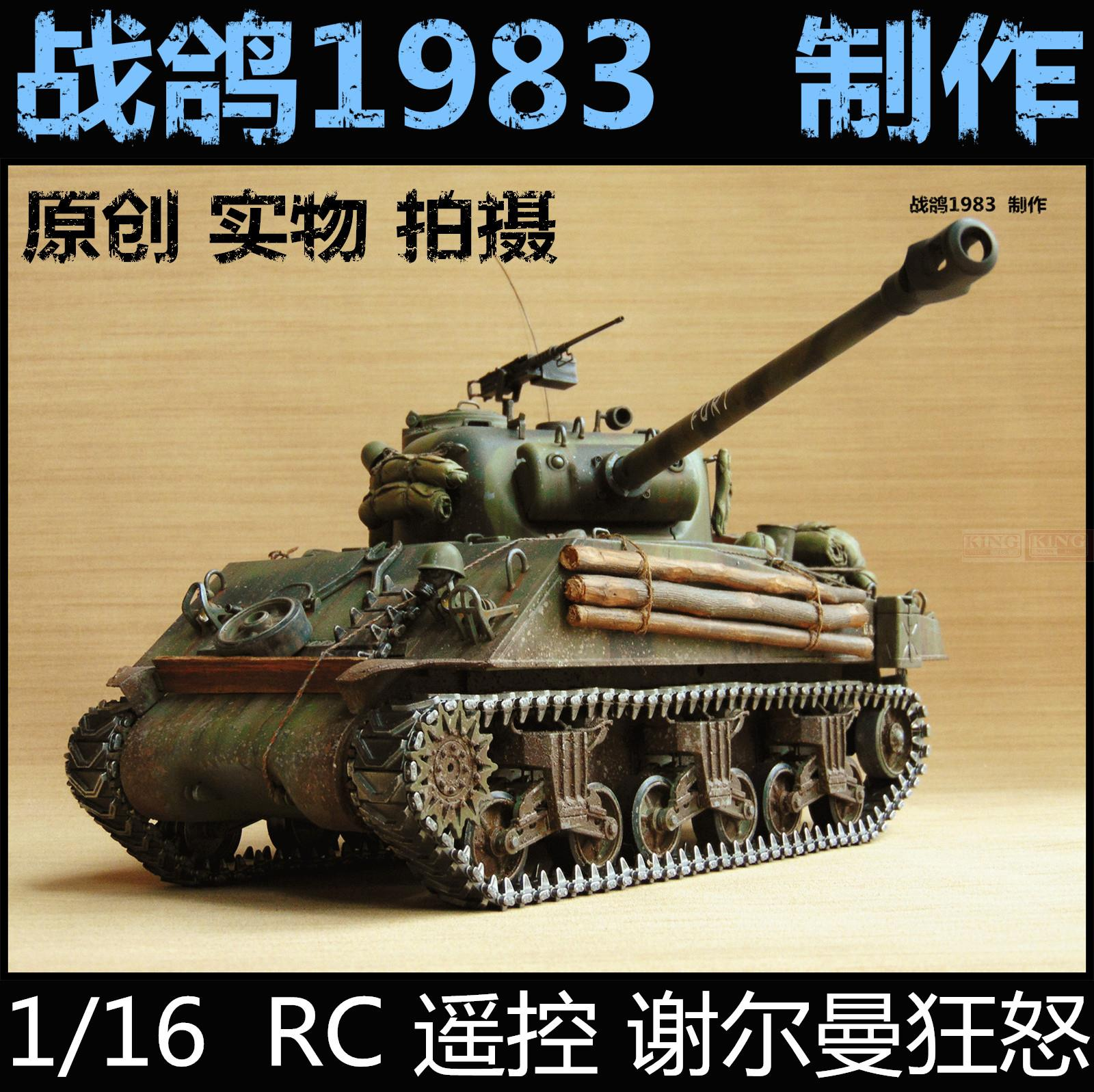 KNL HOBBY Heng Long, 1 / 16RC Remote Sherman Tank model rage OEM coating of paint to do the old heng long