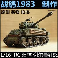 KNL HOBBY Heng Long, 1 / 16RC Remote Sherman Tank model rage OEM coating of paint to do the old