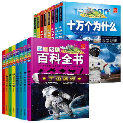 16pcs Children Students Encyclopedia Book Dinosaur Popular Science Books + 100,000 Why Children's Questions Dinosaur Textbook