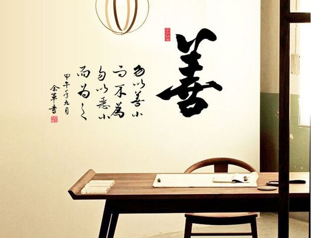 Sofa background decorative Wall Sticker calligraphy kanji stickers wall decor AY6052 home docer  sc 1 st  AliExpress.com & Sofa background decorative Wall Sticker calligraphy kanji stickers ...