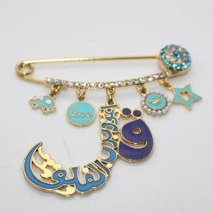 Image 3 - イスラム教徒イスラム 4 Qul suras ブローチベビーピン