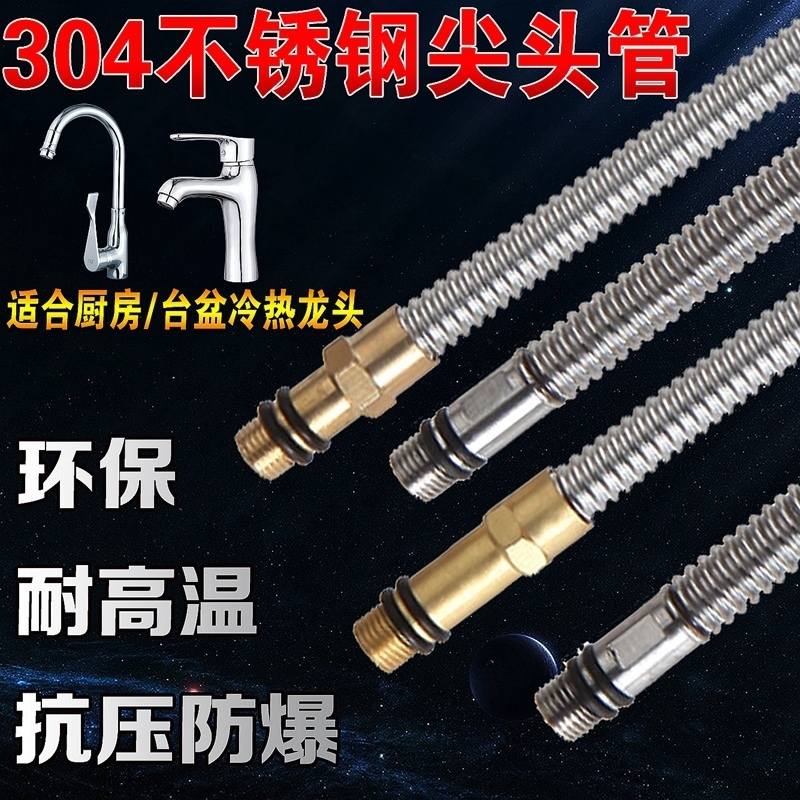 2pcs=1set 304 Stainless Steel Corrugated Pipe,  40-100cm Washbasin Faucet Hot And Cold Water Hose Beak Copper Single Head Tube