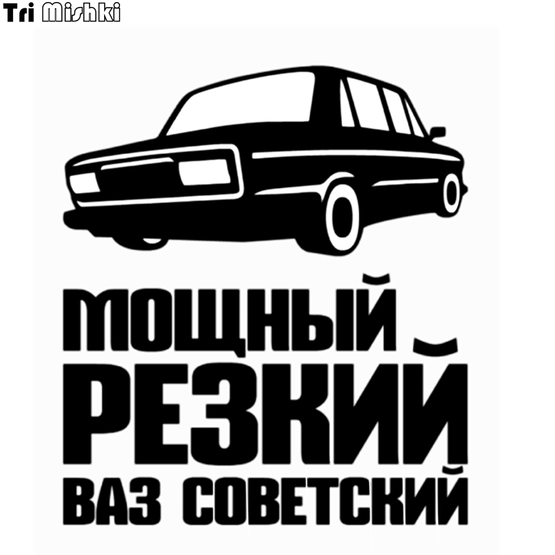Tri Mishki HZX192# 17*15cm Vaz Patten And Russia Word Powerful Sharp Soviet Vase Car Sticker Vinyl Decals Accessories Sticker