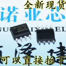 100pcs/lot MP1410ES-LF-Z SOP8 MP1410ES SOP MP1410