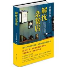 Classic Modern Literature book In Chinese : Unworried Store Mystery fiction book in Chinese Edition  цена