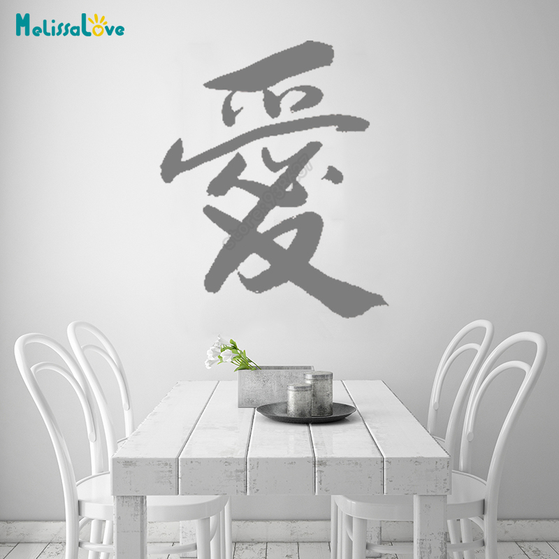 Word Ai Love Chinese Calligraphy China style Writing Brush Living Room Decal Removable Vinyl wall sticker B535