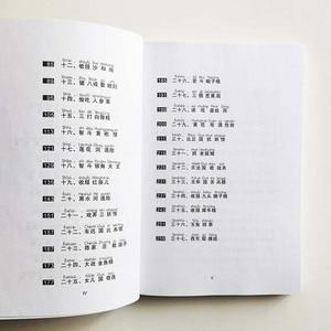 Image 4 - Reis Naar Het Westen Abridged Chinese Klassieke Serie Hsk Niveau 5 Chinese Reading Boek 2500 Tekens Met Pinyin Leren Chinese