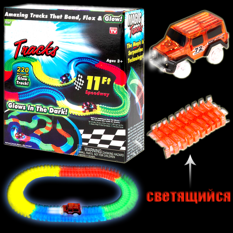 Glowing Race Track Set Led Track Toy 165/220/360pcs Race Track + 1pc LED Car Bend Flex Flash in the Dark Assembly Toy