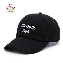 2017 Новый кепка Спутник 1985 Женщины Мужчины Бейсболка Козырек Hat досуг Письмо Вышивка Snapback Хип-Хоп Cap 6 Панель Дрейк Hat