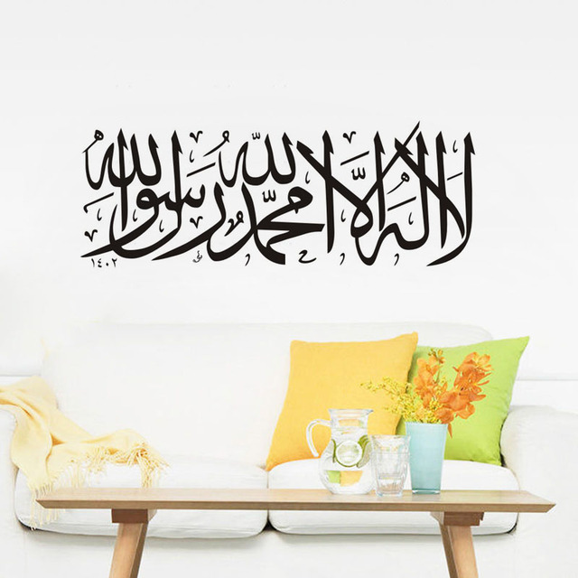 Islamic Wall Stickers Quotes Muslim Arabic Home Decorations Bedroom Mosque Vinyl Decals Letters God Allah Mural Art  JJ014 4