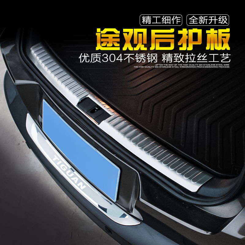 Fit For Volkswagen VW Tiguan Rear Trunk Scuff Plate Stainless Steel 2010 2011 2012 2013 TIGUAN car-styling auto Accessories car rear trunk security shield shade cargo cover for nissan qashqai 2008 2009 2010 2011 2012 2013 black beige