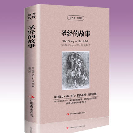 The story of the Bible in english and chinese short story fiction bookThe story of the Bible in english and chinese short story fiction book