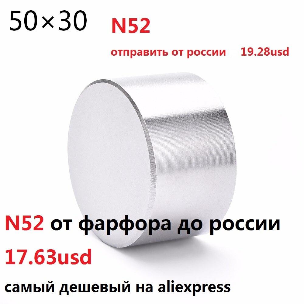 Imán 1 unids/lote N52 Dia 50x30mm caliente imán redondo fuerte del neodimio de la tierra rara imán 50 x 30mm mayor 50*30mm