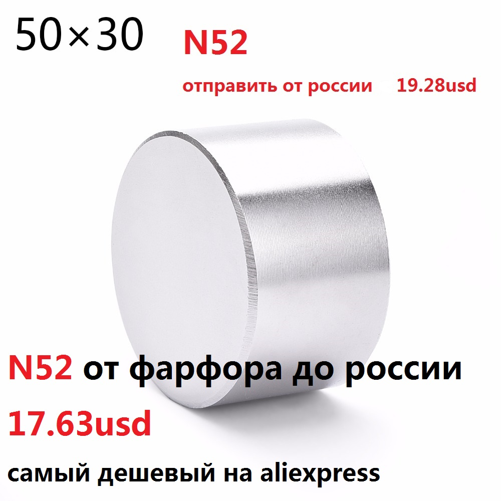 Magneet 1 stks/partij N52 Dia 50x30mm hot ronde magneet Sterke magneten Zeldzame Aarde Neodymium Magneet 50 x 30mm groothandel 50*30mm