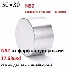 Магнит 1 шт./лот N52 диаметр 50x30mm Горячая Круглый Магнит Сильные магниты редкоземельных Неодимовый магнит 50×30 мм Оптовая Продажа 50*30 мм