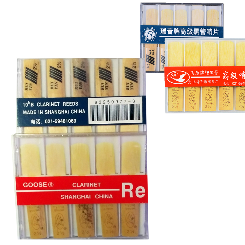 10pcs Reeds Strength 2/2.5/3  Clarinet Reeds Reed For Bb/bE Clarinet