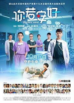 《你若安好》2017年中国大陆剧情,爱情电影在线观看